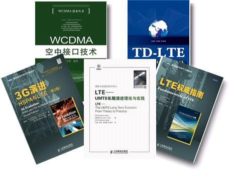 LTE5大必读书(2013版)