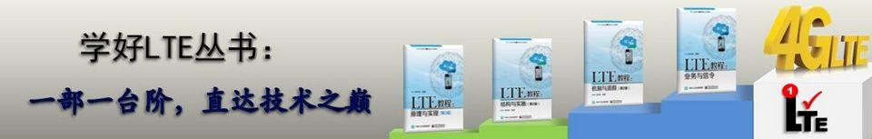 学好LTE丛书