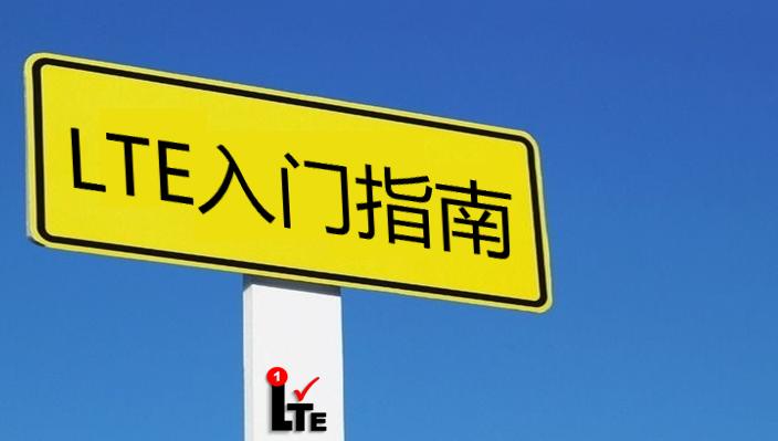 LTE自学
