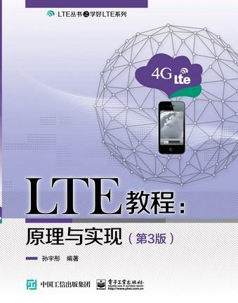 《LTE教程:原理与实现》第3版