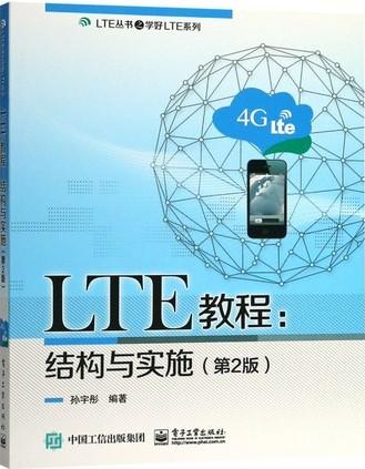 《LTE教程:结构与实施》