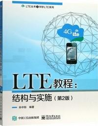 《LTE教程:结构与实施》第2版