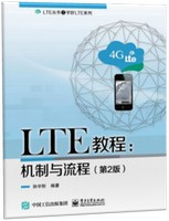 《LTE教程:机制与流程》第2版