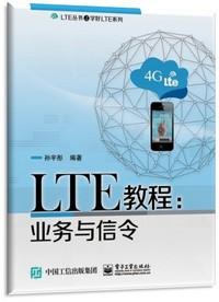 《LTE教程:业务与信令》