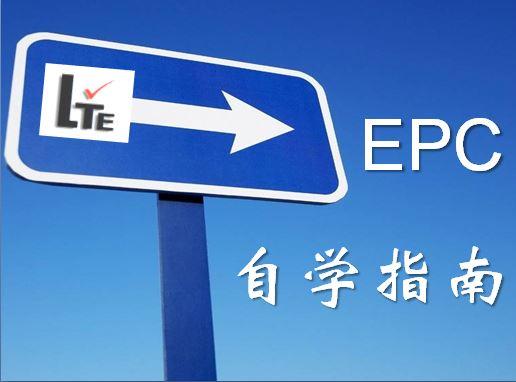 EPC自学指南