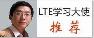 LTE推荐