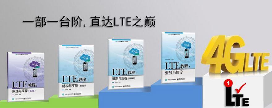 《学好LTE》丛书